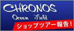 CHRONOS Ocean Field ショップツアー報告!